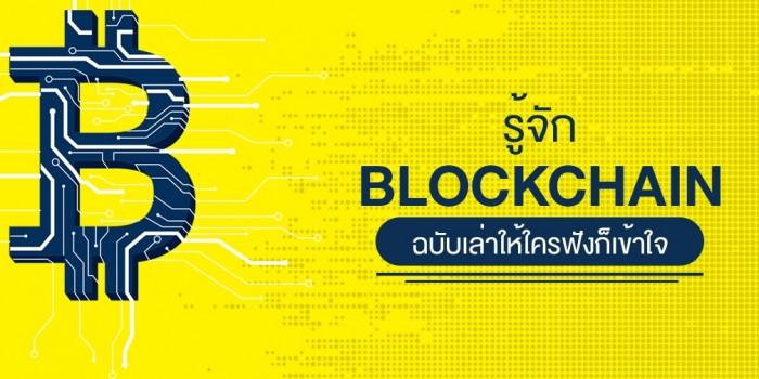รู้จัก Blockchain ฉบับเล่าให้ใครฟังก็เข้าใจ