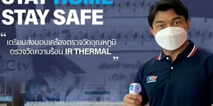 บริษัท ซีซีทีวี (ประเทศไทย) จำกัด เคียงข้างคนไทย ต้านภัยโควิด–19 เพื่อบุคลากรทางการแพทย์และคนไทย