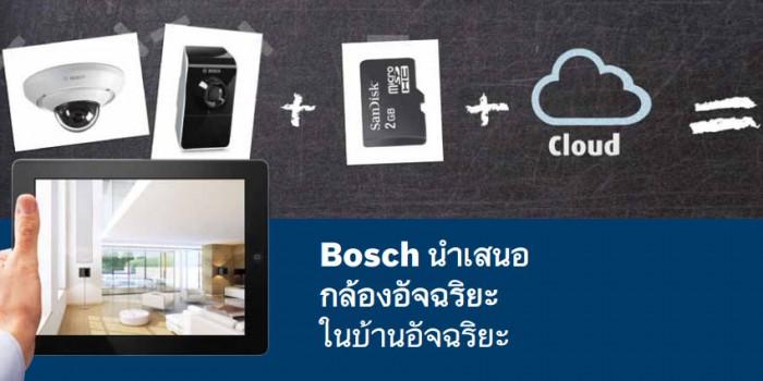Bosch นำเสนอ กล้องวงจรปิด อัจฉริยะ ในบ้านอัจฉริยะ ตอนที่ 1