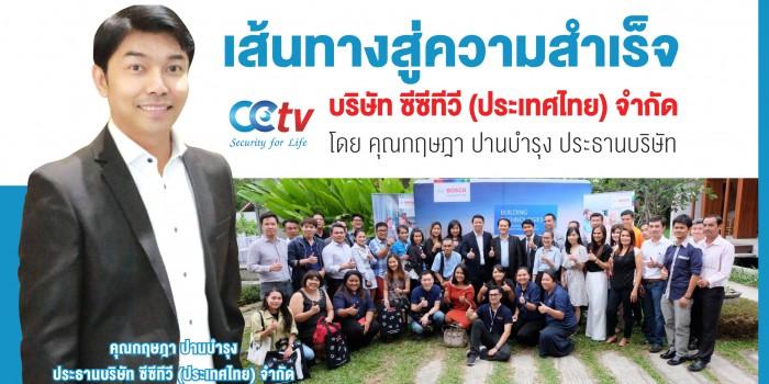 เส้นทางสู่ความสำเร็จของ บริษัท ซีซีทีวี (ประเทศไทย) จำกัด โดย คุณกฤษฎา ปานบำรุง