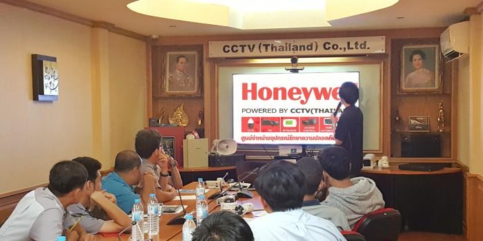 Trainning ระบบ CCTV Honeywell