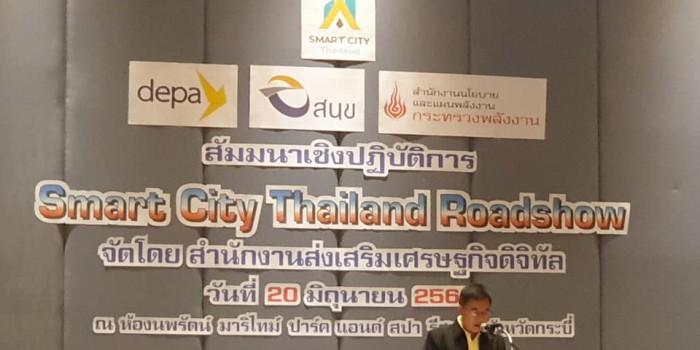 Smart City Thailand Roadshow @กระบี่