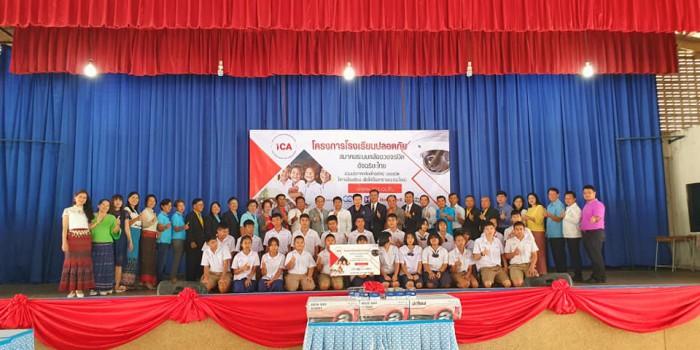 CCTV THAILAND มอบกล้องวงจรปิดให้กับโรงเรียนต่างๆในพื้นที่ภาคอีสาน