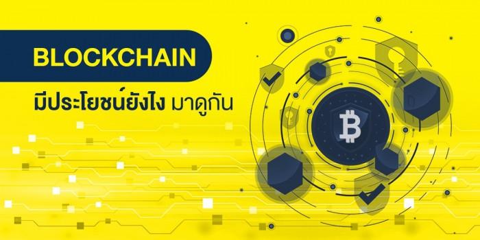 Blockchain มีประโยชน์อย่างไร มาดูกัน