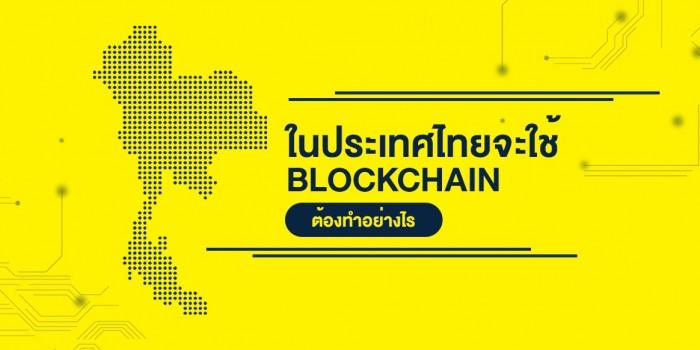 ในประเทศไทยจะใช้ Blockchain ต้องทำอย่างไร ?