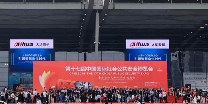 งานมหกรรมความปลอดภัยและการป้องกันภัยสาธารณะประจำปี ครั้งที่ 17 @ ShenZhen China