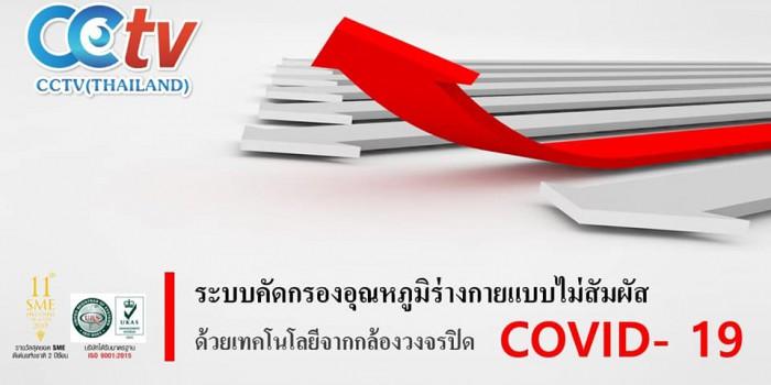 Solution ระบบคัดกรอง นวัตกรรมล่าสุด จาก บริษัท ซีซีทีวี (ประเทศไทย) จำกัด