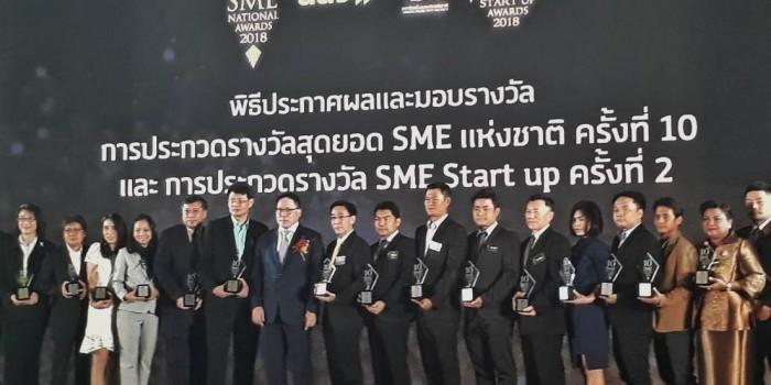 บริษัท ซีซีทีวี (ประเทศไทย) จำกัด ได้รับรางวัล SME ดีเด่น แห่งชาติประจำปี 2561